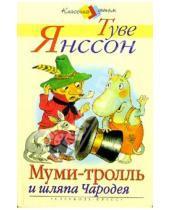 Картинка к книге Туве Янссон - Муми-Тролль и шляпа Чародея