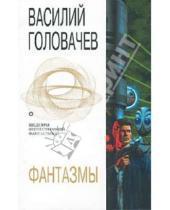 Картинка к книге Васильевич Василий Головачев - Фантазмы