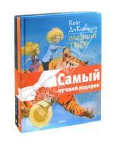 "Картинка к книге Кейт ДиКамилло - Комплект ""Книги ДиКамилло"": Как слониха упала с неба. Парящий тигр"