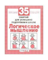 Картинка к книге Н. Терентьева - 35 занятий для успешной подготовки к школе. Логическое мышление