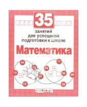 Картинка к книге Н. Терентьева - 35 занятий для успешной подготовки к школе. Математика