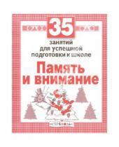 Картинка к книге Н. Терентьева - 35 занятий для успешной подготовки к школе. Память и внимание