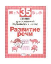 Картинка к книге Н. Терентьева - 35 занятий для успешной подготовки к школе. Развитие речи