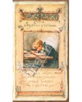 Картинка к книге Елизавета Бем - Азбука. Набор открыток