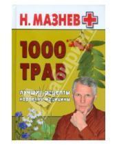 Картинка к книге Иванович Николай Мазнев - 1000 трав. Лучшие рецепты народной медицины