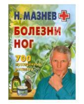 Картинка к книге Иванович Николай Мазнев - Болезни ног. 700 проверенных рецептов