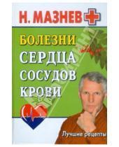 Картинка к книге Иванович Николай Мазнев - Болезни сердца, сосудов, крови. Лучшие рецепты