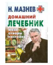 Картинка к книге Иванович Николай Мазнев - Домашний лечебник. Мази, отвары, настойки