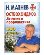 Картинка к книге Иванович Николай Мазнев - Остеохондроз: лечение и профилактика. 800 проверенных рецептов