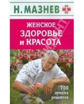 Картинка к книге Иванович Николай Мазнев - Женское здоровье и красота. 700 лучших рецептов