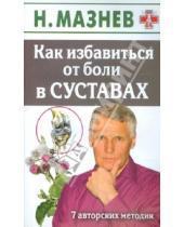 Картинка к книге Иванович Николай Мазнев - Как избавиться от боли в суставах