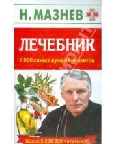 Картинка к книге Иванович Николай Мазнев - Лечебник . 7000 самых лучших рецептов