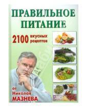Картинка к книге Иванович Николай Мазнев - Правильное питание. 2100 вкусных рецептов от Николая Мазнева