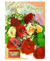 Картинка к книге Стезя - 3Т-243/Юбилей/открытка двойная вырубка