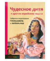 Картинка к книге Барбара Раш Говард, Шварц - Чудесное дитя и другие еврейские сказки