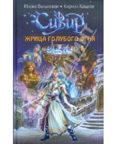 Картинка к книге Кирилл Кащеев Илона, Волынская - Жрица голубого огня