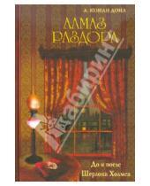 Картинка к книге Конан Артур Дойл - Алмаз раздора. До и после Шерлока Холмса
