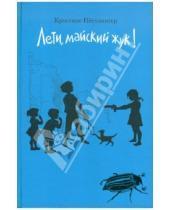 Картинка к книге Кристине Нестлингер - Лети, майский жук!