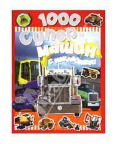 Картинка к книге Книжки с наклейками/познавательные - 1000 супермашин с наклейками