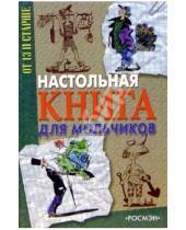 Картинка к книге Росмэн - Настольная книга для мальчиков
