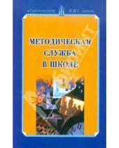 Картинка к книге С. Л. Клецко В., И. Яркова Г., В. Дмитриева - Методическая служба в школе