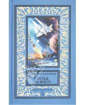 Картинка к книге Дмитриевич Владимир Михайлов - Ручей на Япете