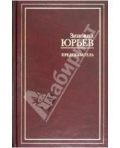 Картинка к книге Юрьевич Зиновий Юрьев - Предсказатель
