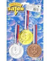 Картинка к книге Веселая затея - Медаль чемпиона, 3 шт. (золото, серебро, бронза) (590333)