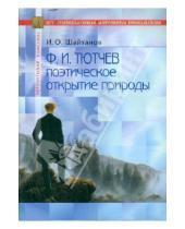 Картинка к книге Олегович Игорь Шайтанов - Тютчев: поэтическое открытие природы