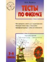 Картинка к книге Анатольевич Владимир Волков - Тесты по физике. 7-9 классы