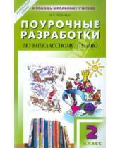 Картинка к книге Федоровна Ирина Яценко - Универсальные поурочные разработки по внеклассному чтению. 2 класс