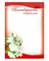 Картинка к книге Грамоты - Благодарность родителям (Ш-5535)