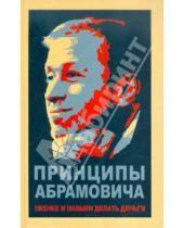Картинка к книге Владимирович Николай Белов - Принципы Абрамовича. Умение и навыки делать деньги