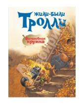 Картинка к книге Сиссель Бёэ - Волшебная кружка