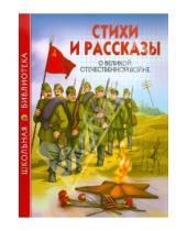 Картинка к книге Школьная библиотека - Стихи и рассказы о Великой Отечественной войне