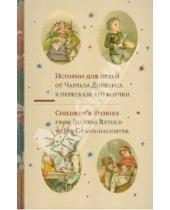 Картинка к книге Чарльз Диккенс - Истории для детей от Чарльза Диккенса в пересказе его внучки