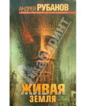 Картинка к книге Викторович Андрей Рубанов - Живая земля