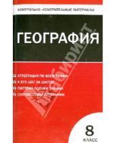 Картинка к книге КИМ - География. 8 класс. Контрольно-измерительные материалы. ФГОС