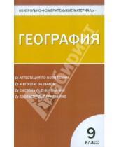Картинка к книге КИМ - География. 9 класс. Контрольно-измерительные материалы. ФГОС