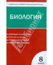 Картинка к книге КИМ - Контрольно-измерительные материалы. Биология. 8 класс. ФГОС