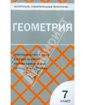 Картинка к книге КИМ - Геометрия. 7 класс. Контрольно-измерительные материалы. ФГОС