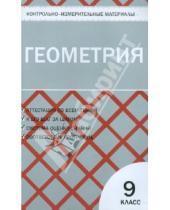 Картинка к книге КИМ - Геометрия. 9 класс. Контрольно-измерительные материалы. ФГОС