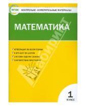 Картинка к книге КИМ - Контрольно-измерительные материалы. Математика. 1 класс. ФГОС