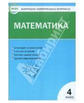 Картинка к книге КИМ - Контрольно-измерительные материалы. Математика. 4 класс. ФГОС