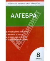Картинка к книге КИМ - Контрольно-измерительные материалы. Алгебра. 8 класс. ФГОС