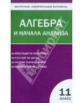 Картинка к книге КИМ - Алгебра и начала анализа. 11 класс. Контрольно-измерительные материалы. ФГОС