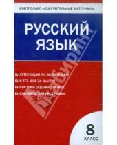 Картинка к книге КИМ - Русский язык. 8 класс. Контрольно-измерительные материалы. ФГОС