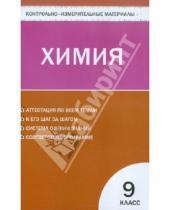 Картинка к книге КИМ - Химия. 9 класс. Контрольно-измерительные материалы. ФГОС