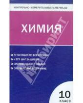 Картинка к книге КИМ - Химия. 10 класс. Контрольно-измерительные материалы. ФГОС