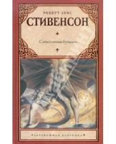 Картинка к книге Льюис Роберт Стивенсон - Сатанинская бутылка